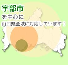宇部市を中心に山口県全域に対応しています