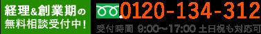 経理&創業期の無料相談受付中! 0120-134-312 受付時間 9:00?17:00 土日祝も対応可