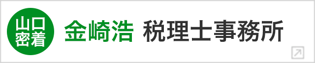 金崎浩 税理士事務所