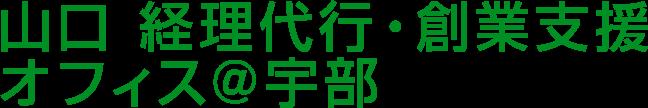 山口 経理代行・創業支援オフィス@宇部