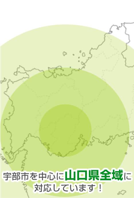 宇部市を中心に山口県全域に対応しています!