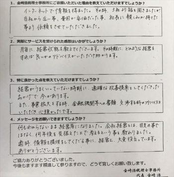 楽庵 アンケート用紙_R